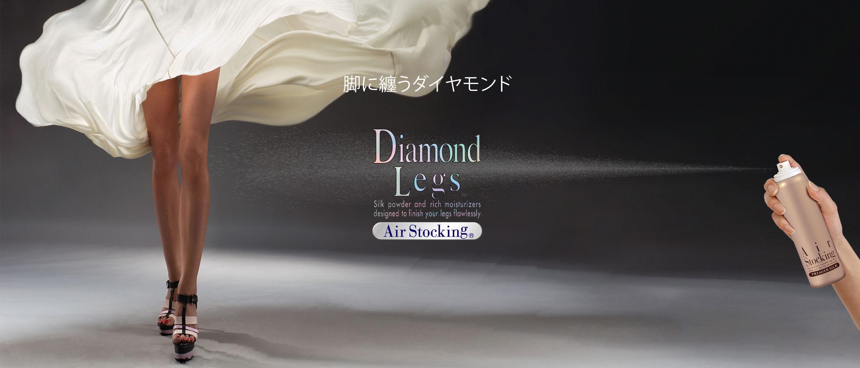 ダイヤモンドレッグス